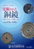古代鏡展示館春季企画展「発掘された銅鏡ー兵庫に伝わった鏡と文化ー」