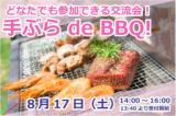 8月17日(土)ワイワイ楽しくBBQ!『手ぶら de BBQ!』