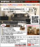 ★カリモク家具・お台場ショールーム【特別ご招待フェア】