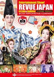 OSK日本歌劇団公演「Revue Japan Geisha & Samurai」