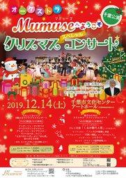 オーケストラMumuseへようこそ クリスマス スペシャル コンサート