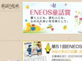 第51回ENEOS童話賞