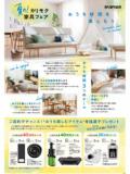 ★8/15(土)16(日)カリモク家具・新横浜ショールーム【夏のカリモク家具フェア】