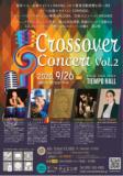 クロスオーバーコンサート第2弾