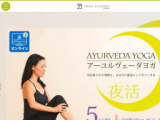 【オンライン】アーユルヴェーダヨガ実践プログラム(5日間) | ヨガ資格取得は【ヨガアカデミ...