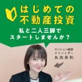 【19:00~】簡単すぎて驚くマンション経営!