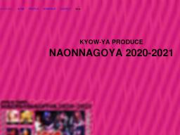 NAONのNAGOYA 2020-2021