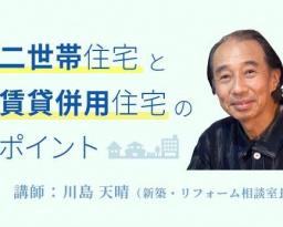 二世帯住宅と賃貸併用住宅のポイント<新築・リフォーム相談室セミナー>