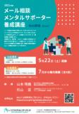 【初級】メール相談メンタルサポーター養成講座(オンライン開催)