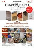 日本の技EXPO ~文化財を守る自然の素材と匠の技術~