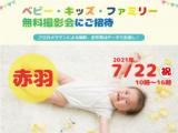 ☆赤羽☆【無料】7/22(木祝)☆ベビー・キッズ・ファミリー撮影会♪