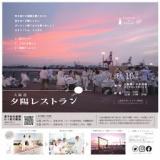 ドレスアップ×アウトドア! 大阪港夕陽レストラン2021秋