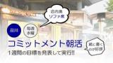 【毎週水曜】 品川のカフェで朝活やります! (コミットメント朝活・お茶代のみ) 【東京都】