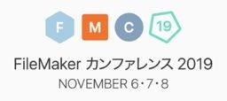 FileMaker カンファレンス 2019 ~ イノベーションを思いのままに