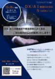 DX/AI推進のための5つのポイント | セミナーのご案内 | 市場調査とマーケティングの矢野経済研究所