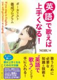 東京都品川区【初心者歓迎 | 少人数制】 英語で歌えば上手くなる! |ワークショップ