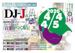 DJ-J DJ 第92回Jバンド特集 B面