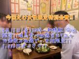 (今回のみ!!特別会費!!)【5月15日(金)20時〜新橋駅】週末は超おトクにお友達・パートナー作り!!...