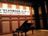 【延期】第30回 せたがや歌の広場コンサート | 世田谷区ホームページ