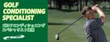 ゴルフコンディショニングスペシャリスト資格 | 全米エクササイズ&スポーツトレーナー協会【NE...