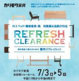 📢★7/3(金)~5(日)カリモク家具・お台場ショールーム【リフレッシュクリアランス】
