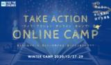 テイク・アクション・オンライン・キャンプ2020冬