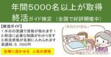 終活ガイド検定 船堀 1月11日