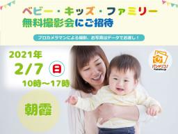 2/7 朝霞【無料】ベビー・キッズ・ファミリー撮影会