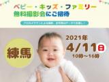 4/11 練馬駅前【無料】☆ベビー・キッズ・ファミリー撮影会☆