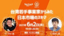 SpringX 対流ポット 台湾若手事業家からみた日本市場のスキマ