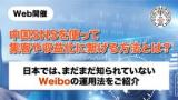 【中国SNS集客セミナー】オンライン講座!経営者・事業主向け!中国最大級のSNS微博(Weibo)を収...