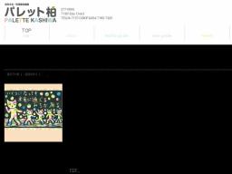 大野隆司のビタミン絵~
