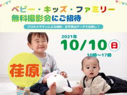 ★荏原★【無料】10/10(日)☆ベビー・キッズ・ファミリー撮影会♪