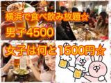 横浜9.28(土)皆で食べ飲み放題楽しいですよ
