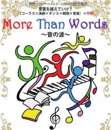 阿佐ヶ谷アートストリート国際芸術祭 『More Than Words ~音の波~』