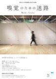開館20周年記念企画展 嗅覚のための迷路