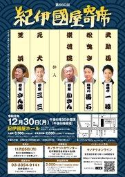 【紀伊國屋ホール】第660回紀伊國屋寄席(2019年12月30日)