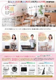 ★2/1(土)~11(火祝)カリモク家具・お台場ショールーム【快適コーディネートフェア】