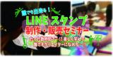 誰でも出来るlineスタンプ制作セミナー★(お菓子/ドリンク付3000円♪)