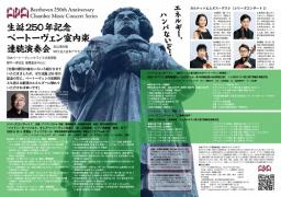 【延期】生誕250年記念ベートーヴェン室内楽連続演奏会シリーズコンサート1~ハイドン・モーツ...