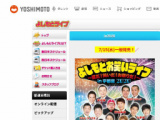 よしもとお笑いライブ~夏だ!お笑いだ!お祭りだ!~in宇都宮2020