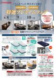★8/8(土)9(日)10(月祝)フランスベッド・東京工場『ファクトリーセール』