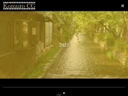 2021年度春季高校生インターンシップ|Komuro Consulting Group : コムロ(小室)コンサルティ...