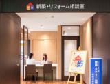 新築・リフォーム相談【11月】<LINE・電話・オンライン相談可>