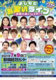 よしもとお笑いライブ~初夏の笑いびらき!~in宇都宮2021
