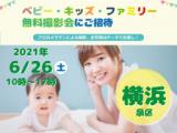 6/26 ☆横浜市☆【無料】ベビー・キッズ・ファミリー撮影会♪