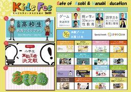 KidsFes2021 -夏休み! 子ども達にも親子でもスペシャルな学びと遊びの学びと遊びの体験を-