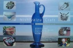 西焼津クラフト作家展