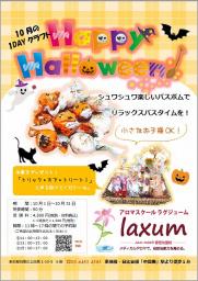 アロマ教室ラグジューム開催日!10月は、【ハロウィン練り香水作り!】halloween