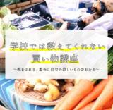 【個別講座】農家栄養士miccoの学校では教えてくれない買い物講座